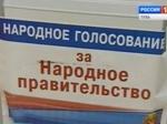 Левада-центр: Россияне недовольны правительством, нокего отставке неготовы