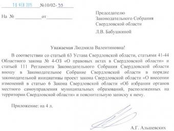 ВЕкатеринбург может вернуться «сильный мэр». Свердловский депутат предложил поправки взакон