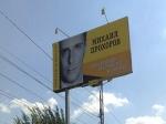 Михаил Прохоров уже потратил более 10 млн руб. на рекламу