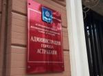 Астраханские единороссы определились скандидатурой напост главы Каспийской столицы России