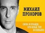 В Новосибирске снята реклама Михаила Прохорова