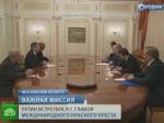 Путин провел встречу сглавой Международного Комитета Красного Креста