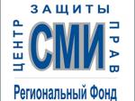 Союз журналистов России выступил сзаявлением вподдержку Центра защиты прав СМИ