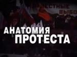 Телеканал НТВ удалил анонс «Анатомии протеста-3»