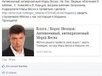 Последнее интервью Немцова: за2 часа досмерти