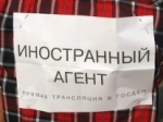 ВГосдуме предлагают продлить срок давности привлечения кответственности НКО-«инагенты»