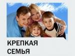Спикер Госдумы: Россия всегда будет противостоять попыткам подорвать традиционные представления осемье