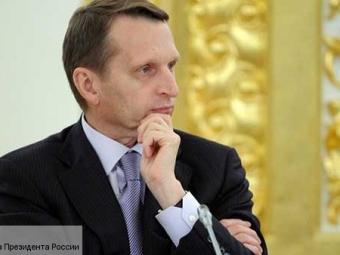 Запад неможет похвастаться успехами вэкономике, ноограничивает сотрудничество своих компаний сРоссией— Сергей Нарышкин