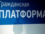 Макаревича исключат изФГК «Гражданской Платформы»