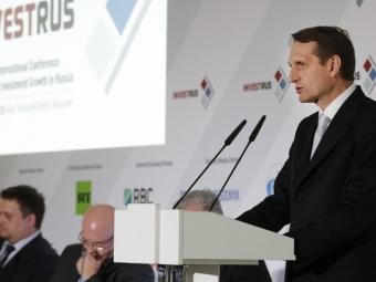Нарышкин: спокойная работа инвесторов зависит отзаконодательства