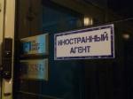 Путин утвердил порядок исключения НКО изреестра иностранных агентов