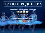 Украинец создал сайт, считающий время исчезновения Путина