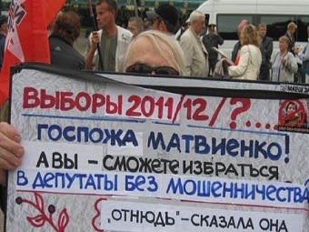Валентина Матвиенко победила на выборах