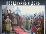 ЛДПР: 18марта должен стать Днем воссоединения русских земель