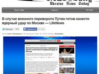 LifeNews: Вслучае военного переворота Путин готов нанести ядерный удар поМоскве