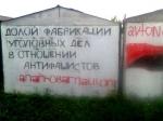 Антифашисты оскорбили лидеров России