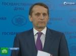 Нарышкин: решения Рады поДонбассу— прямая провокация квойне