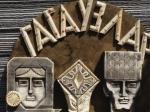 ЦИК Гагаузии: выборы вавтономии состоялись