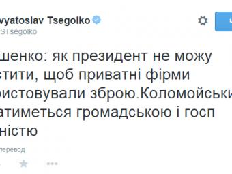 Коломойский займется общественной ихозяйственной деятельностью— Порошенко