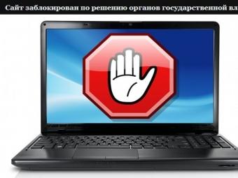 Прокуратура хочет активнее блокировать сайты вдосудебном порядке— СМИ