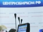 Итоги выборов в России будут подведены до 19 декабря