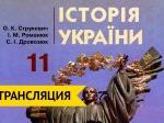 Польша поддерживает ввод миротворцев в Украину - Б.Коморовский