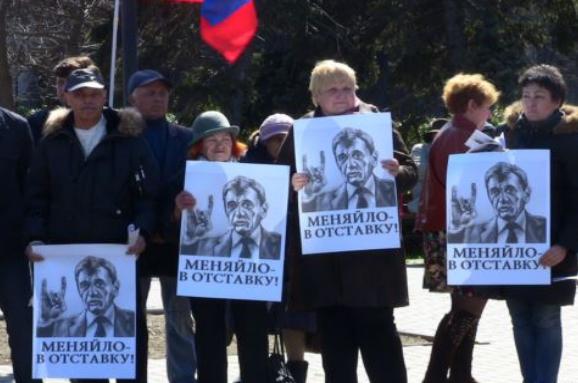 В Севастополе прошел митинг против самопровозглашенных чиновников