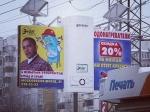 Антимонопольная служба проверяет «Элвес», разместившую рекламу сОбамой
