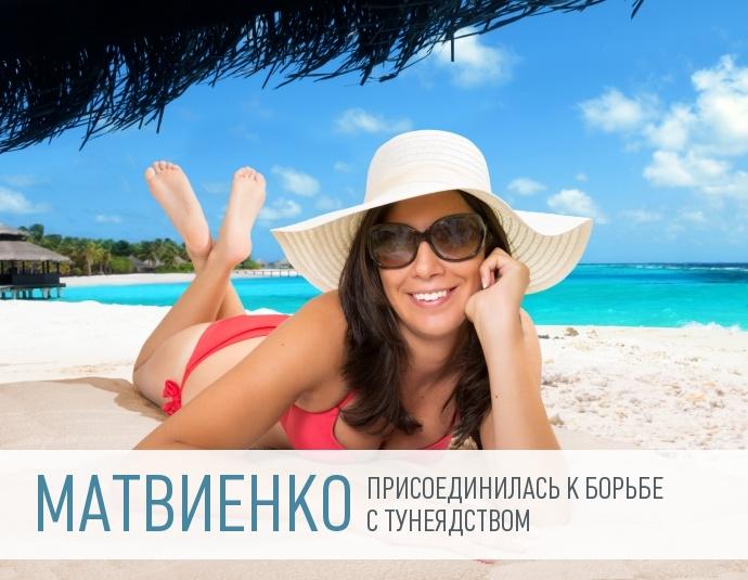 Матвиенко поддержала лишение господдержки нежелающих работать граждан
