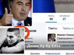 Фейковый Twitter-аккаунт Саакашвили набрал 9000 фолловеров— Развод дня
