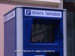 Паркоматы тестируют набудущих платных парковках вНижнем Новгороде