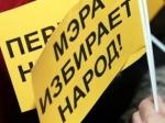 Муниципалитет принял поправки вУстав города, отменяющие прямые выборы мэра