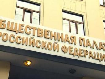 Общественники поддержали программу капремонта многоквартирных домов столицы