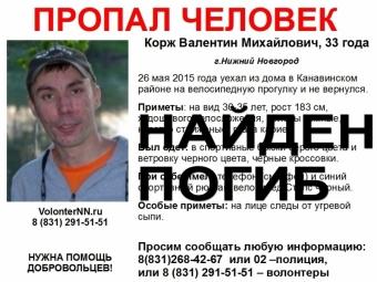 Пропавший нижегородец Валентин Корж найден погибшим