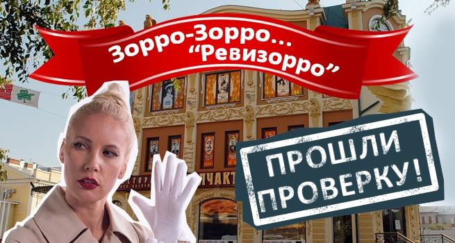 Ведущая «Ревизорро»: ресторан «Колчак» обманывает омичей