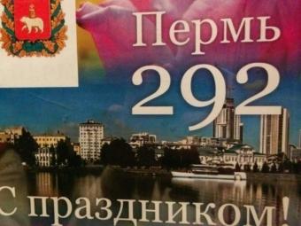ВПерми наплакате коДню города оказался Екатеринбург