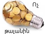 Партия «Альянс» выступила против подорожания электроэнергии вАрмении