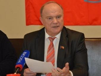 Перенос выборов нужно обсудить сПутиным— Зюганов