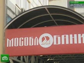 Поделу охищении средств Мособлбанка задержаны его основатель изампред правления