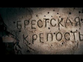 Навсех летних площадках столицы 21июня состоится открытый показ фильма «Брестская крепость»