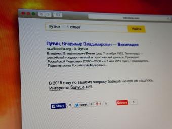 Правовое управление Госдумы официально раскритиковало законопроект о«праве назабвение»