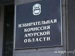 КПРФ определилась скандидатом надолжность губернатора Амурской области
