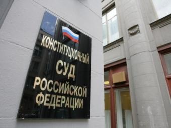 Конституционный суд разрешил перенос выборов вГосдуму