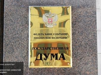 Госдума перенесла парламентские выборы насентябрь следующего года