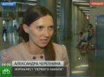 ВМИДРФ призвали ОБСЕ отреагировать надепортацию журналистки изУкраинского государства