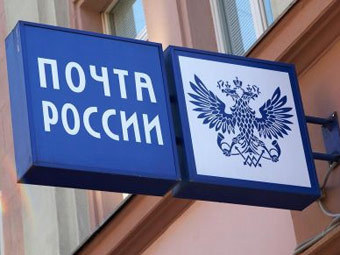"""КПРФ обвинила """"Почту России"""" в отказе от сотрудничества"""