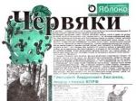 "На Кубани от имени ""Яблока"" выпустили газету ""Червяки"""