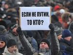 Штаб Путина согласился перенести митинг с Манежной