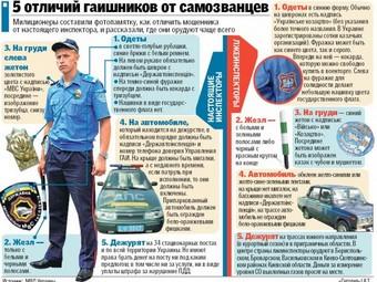 «Липовые» гаишники на дорогах Украины