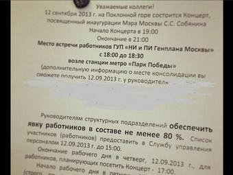 Навальный: на концерт в честь инаугурации Собянина нагонят бюджетников